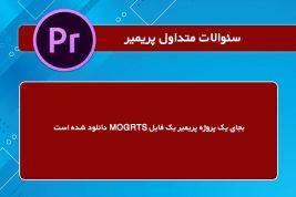 دانلود فایل با پسوند MOGRTS بجای یک پروژه پریمیر