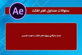 عدم سازگاری پروژه افتر افکت با فونت فارسی
