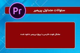 مشکل فونت فارسی با پروژه پریمیر دانلود شده